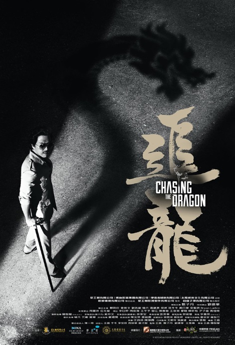Chasing the Dragon Movie Poster, 2017 Hong Kong film
