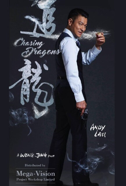 Chasing the Dragon Movie Poster, 2017 Chinese film