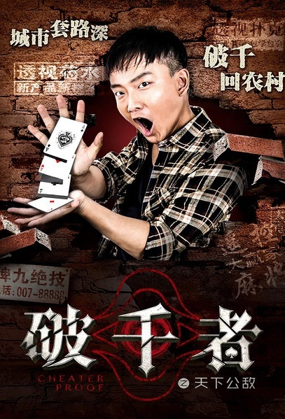 Cheater Proof Movie Poster, 2017 Chinese film