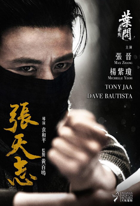 Cheung Tin-Chi Movie Poster, 2017 Hong Kong film