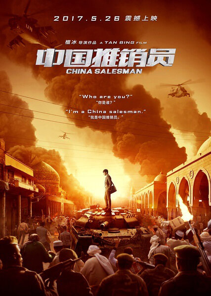 China Salesman Movie Poster, 2017 Chinese film