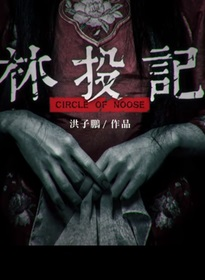 Circle of Noose Movie Poster, 林投記 2017 Chinese film