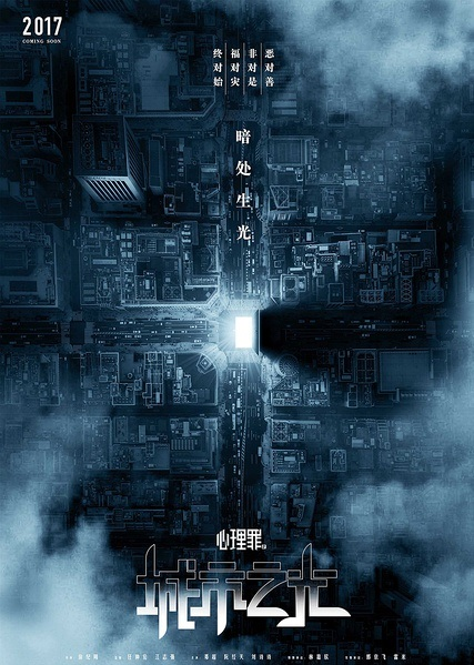 City Light Movie Poster, 2017 Chinese film