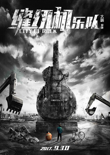 City of Rock Movie Poster, 2017 Chinese film