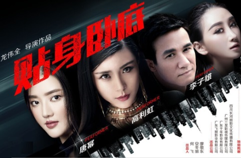 Close Undercover Movie Poster, 2017 Chinese film
