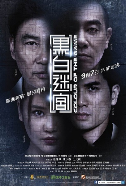 Colour of the Game Movie Poster, 2017 Hong Kong film