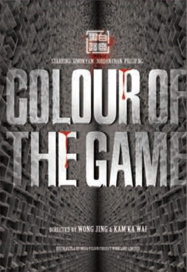 Colour of the Game Movie Poster, 2017 Chinese film