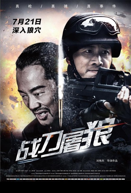 Combat Knife Movie Poster, 战刀屠狼 2017 Chinese film