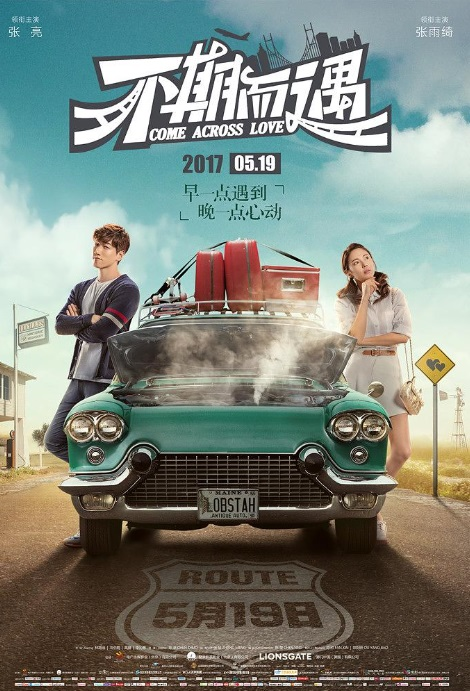 Come Across Love Movie Poster, 2017 Chinese film