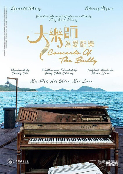 Concerto of the Bully Movie Poster, 2017 chinese movie