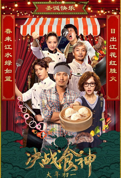Cook Up a Storm Movie Poster, 2017 Hong Kong film