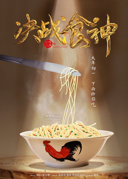 Cook Up a Storm Movie Poster, 2017