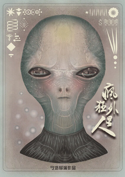 Crazy Alien Movie Poster, 2017 Chinese film
