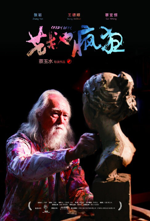 Crazy Arts Movie Poster, 2017 Chinese film