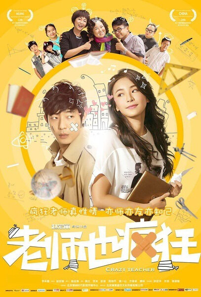 Crazy Teacher Movie Poster, 2017 Chinese Comedy film