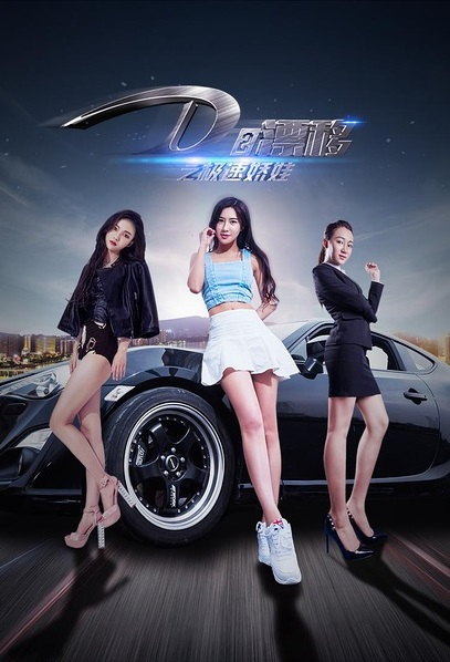 D2 Drift Movie Poster, D2漂移之极速娇娃 2017 Chinese film