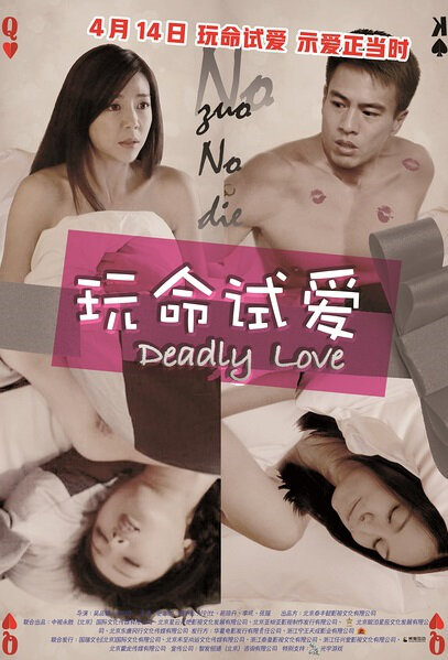 Deadly Love Movie Poster, 2017 Chinese film