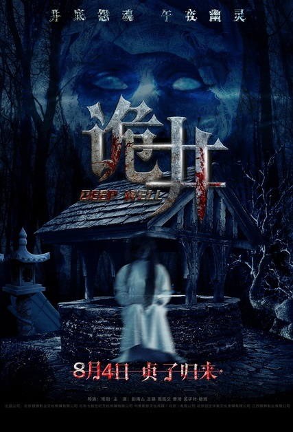 Deep Well Movie Poster, 2017 Chinese film
