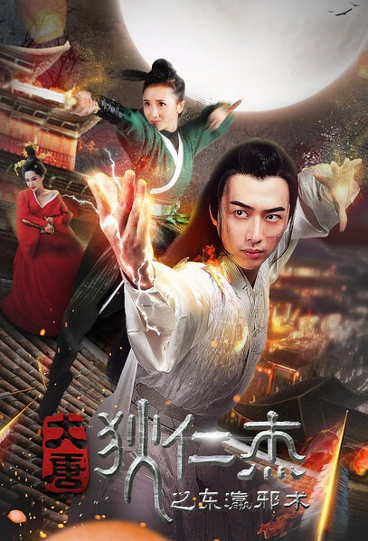 Di Renjie Movie Poster, 2017 Chinese film
