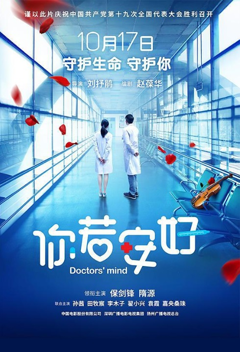 Doctors' Mind Movie Poster, 2017 Chinese film