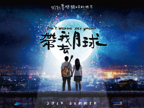 Don't Wanna Say Goodbye Movie Poster, 帶我去月球 2017 Chinese film
