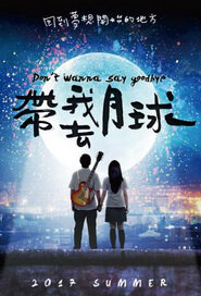 Don't Wanna Say Goodbye Movie Poster, 2017 Taiwan film
