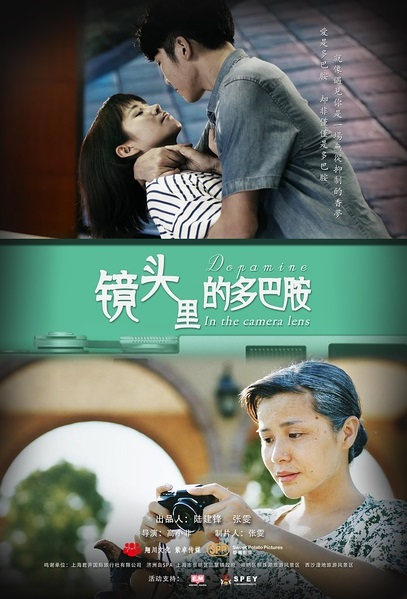 Dopamine in the Camera Lens Movie Poster, 2017 Chinese film