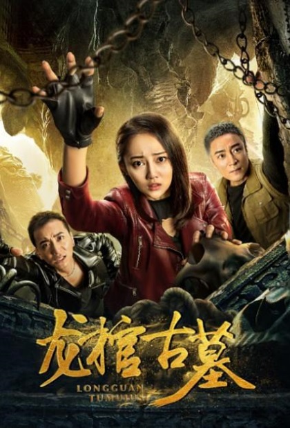 Dragon Tomb Movie Poster, 2017 Chinese film