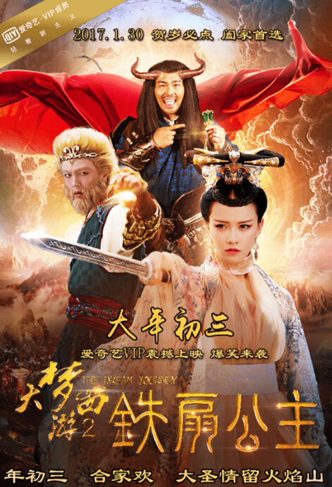 Dream Journey 2 Movie Poster, 2017 Chinese film
