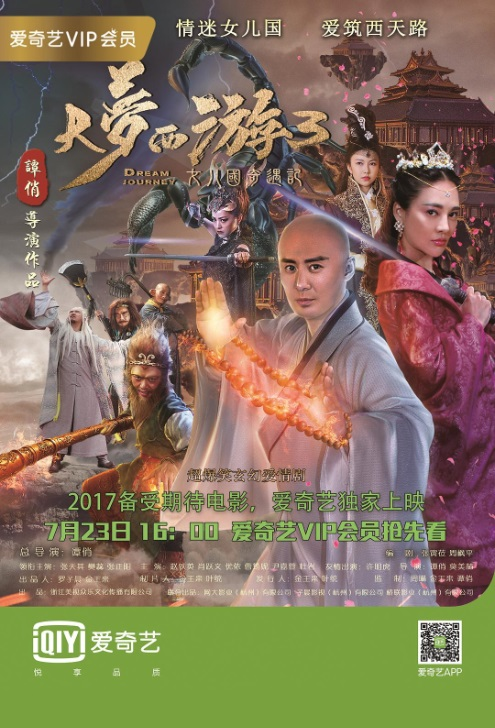 Dream Journey 3 Movie Poster, 2017 Chinese film