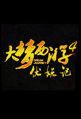 Dream Journey 4 Movie Poster, 2017 Chinese film