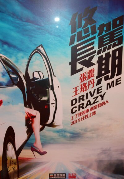 Drive Me Crazy Movie Poster, 2017 Chinese film