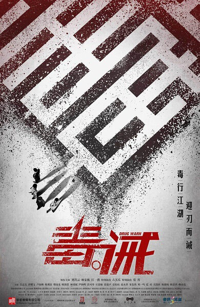 Drug Warn Movie Poster, 2017 Hong Kong film