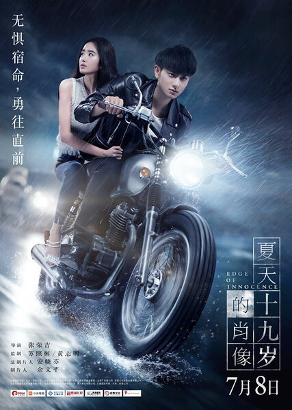 Edge of Innocence Movie Poster, 2017 Chinese film