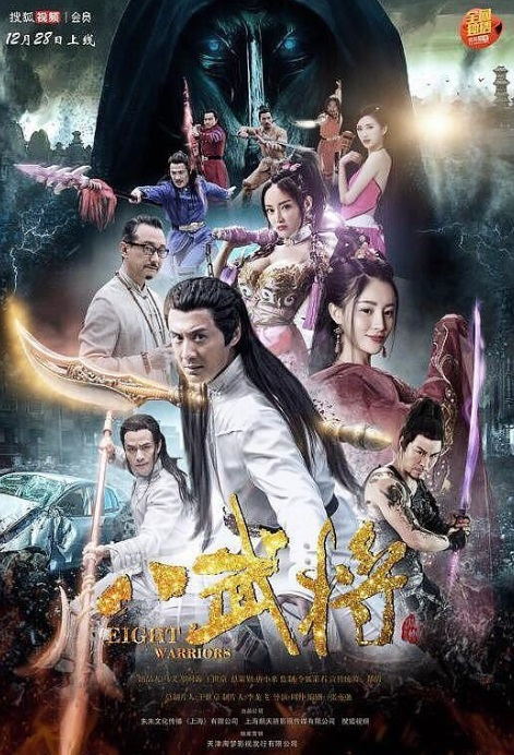 Eight Warriors Movie Poster, 八武将 2017 Chinese film