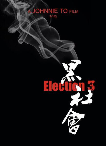 Election 3 Movie Poster, 2017 Hong Kong film