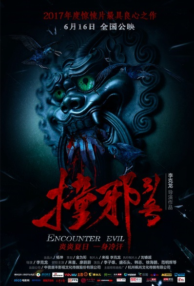 Encounter Evil Movie Poster, 2017 Chinese film