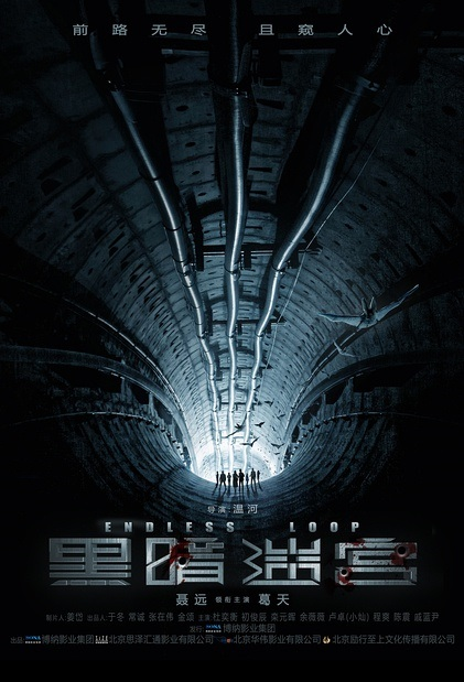 Endless Loop Movie Poster, 2017 Chinese film