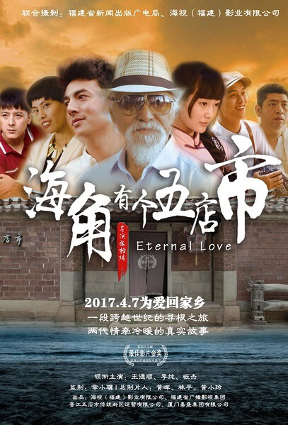 Eternal Love Movie Poster, 2017 Chinese film