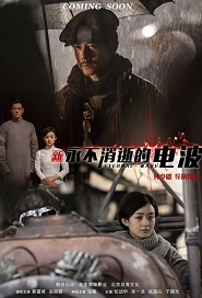 Eternal Wave Movie Poster, 2017 Chinese film