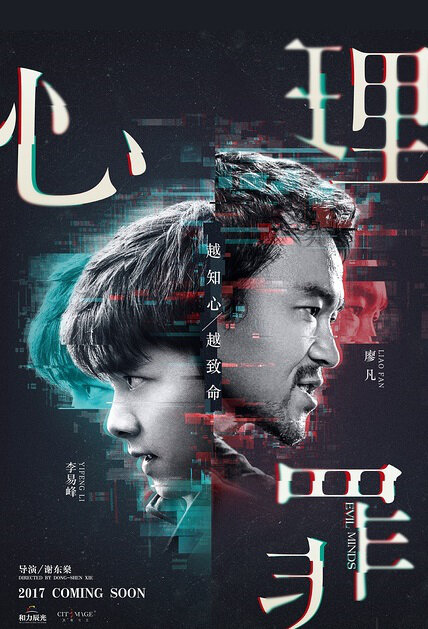 Evil Minds Movie Poster, 2017 Chinese film