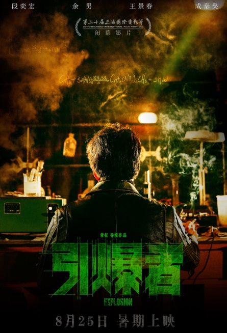 Explosion Movie Poster, 2017 Chinese film