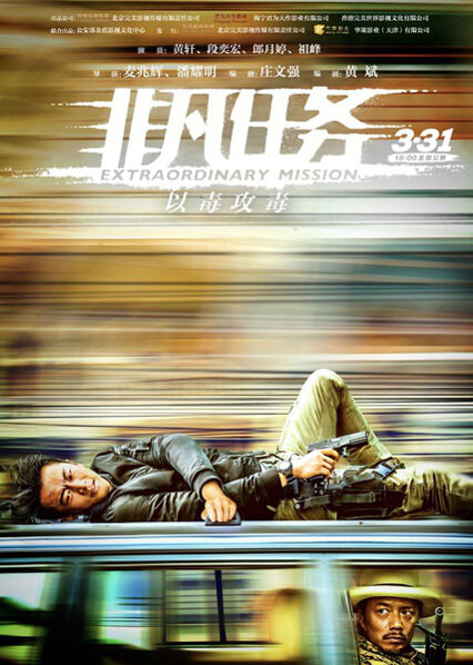 Extraordinary Mission Movie Poster, 2017 Chinese Action film