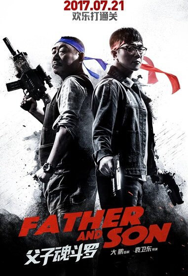 Father and Son Movie Poster, 2017 Chinese film