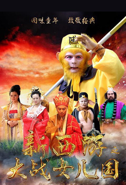 Fighting in Women's Kingdom Movie Poster, 2017 Chinese film