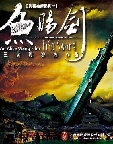 Fish Sword Movie Poster, 2017 Taiwan film