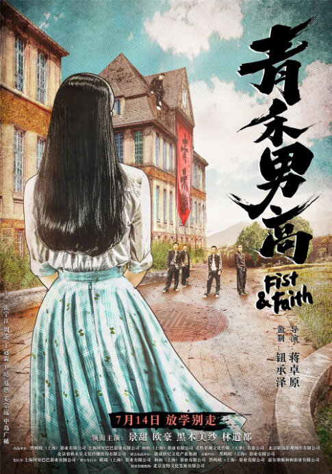 Fist & Faith Movie Poster, 2017 Chinese film