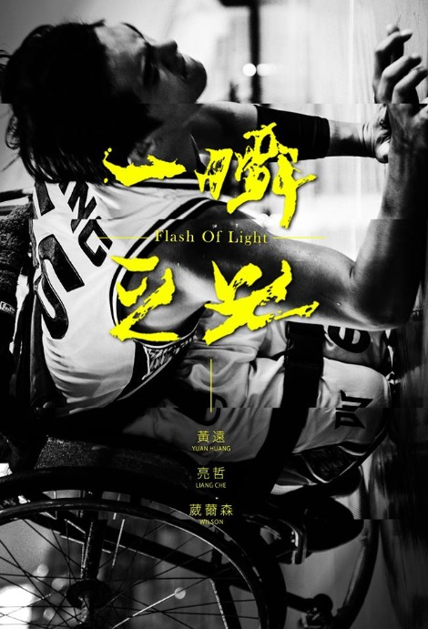 Flash of Light Movie Poster, 2017 Taiwan film