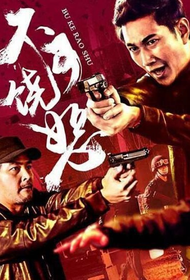Fraud Squad 1 Movie Poster, 反诈风暴之不可饶恕 2017 Chinese film