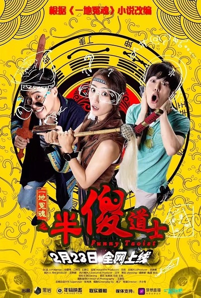 Funny Taoist Movie Poster, 2017 Chinese film